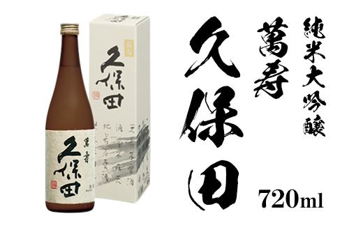 1H-072久保田 萬寿720ml(純米大吟醸)