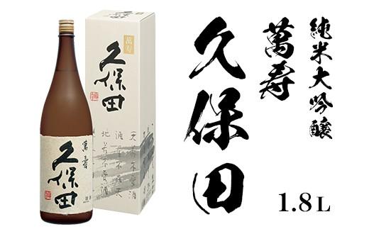 3-060久保田 萬寿1.8L(純米大吟醸)