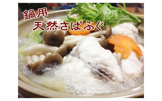 No.172 鍋用 天然さばふぐ / フグ なべ 愛知県