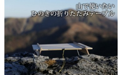 登山用 土佐ひのきの折りたたみ トレッキングテーブル