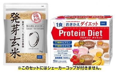 DHC発芽玄米&プロティンダイエット×1箱セット(※シェーカーコップなし)