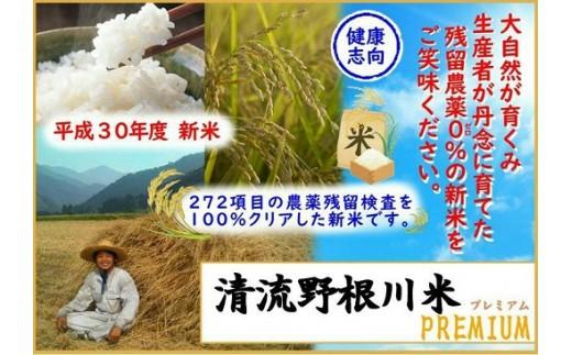 U58 清流野根川米プレミアム<5kg>