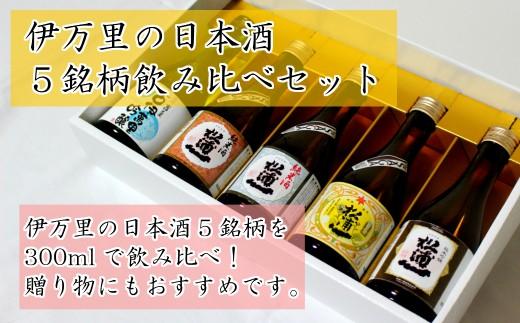 D123プロ厳選!伊万里の日本酒5種飲み比べセット