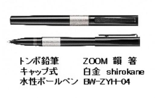 2. ZOOM 韻 箸(白金)
