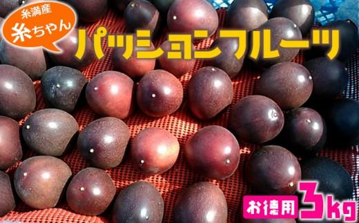 【2019年発送】糸満産糸ちゃんパッションフルーツ お徳用3kg