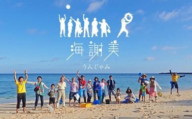 与論島の海岸清掃ボランティアの活動支援Tシャツ