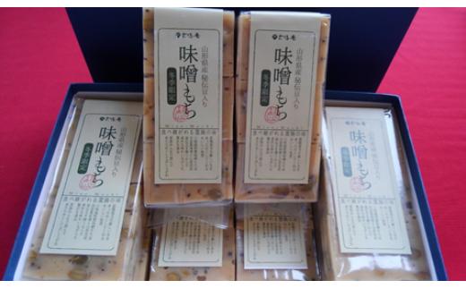 261  冬季限定 六味庵味噌もちセット