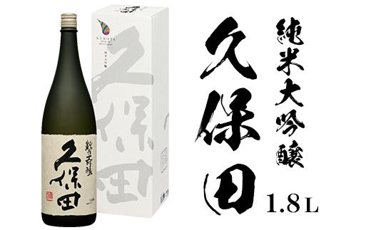 久保田 純米大吟醸1.8L