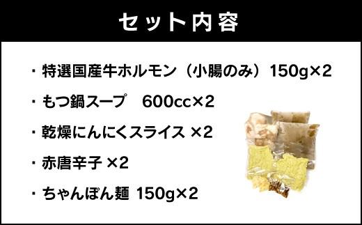 博多もつ鍋(3~4人分)セット内容