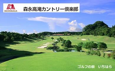 「森永高滝ゴルフ 画像」の画像検索結果