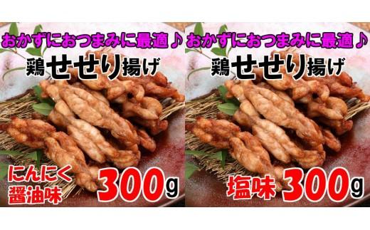 """habose003 老舗""""葉牡丹""""の鶏せせり揚げ食べ比べセット(にんにく醤油味・塩味各300g)"""