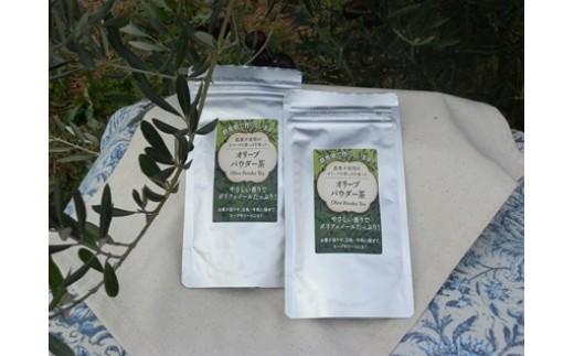 オリーブパウダー茶
