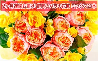 [№5550-0136]2ヶ月連続お届け!静岡のバラの花束 ミックス20本
