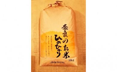 [№5990-0121]奈良の米 ヒノヒカリ(玄米) 10kg