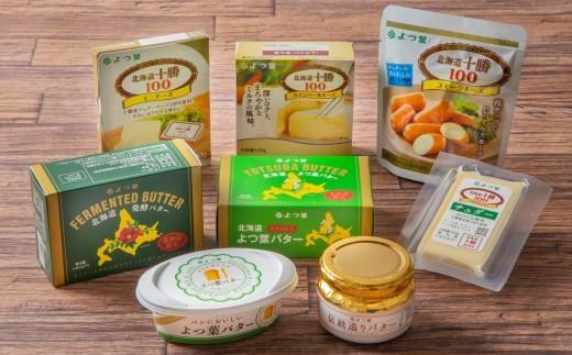 とかち「よつ葉」チーズ・バターセット【A03】
