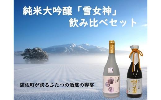 270 純米大吟醸「雪女神」飲み比べセット