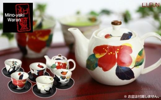2031803_美濃焼「和藍」Waran 花かいろう ポット・茶托付煎茶セット