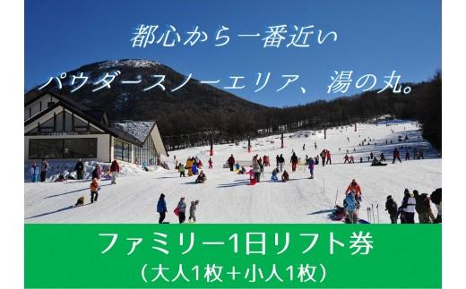 湯の丸スキー場 スキーリフトファミリー1日券(大人1枚+こども1枚)