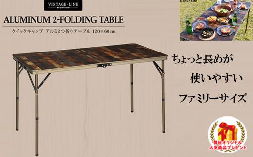 40111 アウトドアテーブルレジャーピクニック運動会BBQコンパクト
