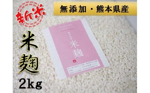 P3 中山大吉商店の熊本県玉名産 生米麹(2Kg)