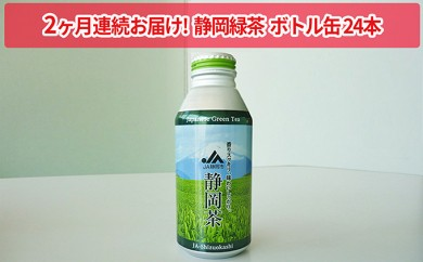 [№5550-0138]2ヶ月連続お届け!静岡緑茶 ボトル缶24本