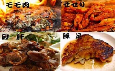 栄ちゃん家の炭火焼鶏・豚足5点セット