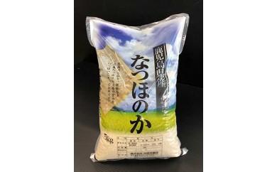 ☆新品種☆大崎産「なつほのか」20㎏(新米を8月からお届け)