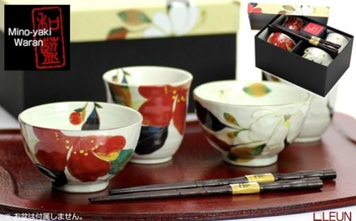 1031801_美濃焼「和藍」Waran 花かいろう 夫婦茶碗セット