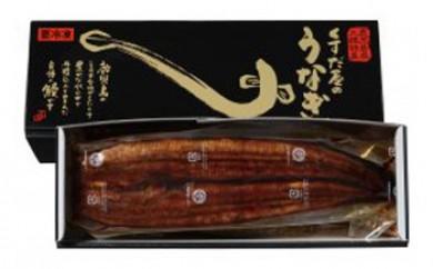 「特選」くすだ屋の鰻(鹿児島大崎産)大サイズ5尾