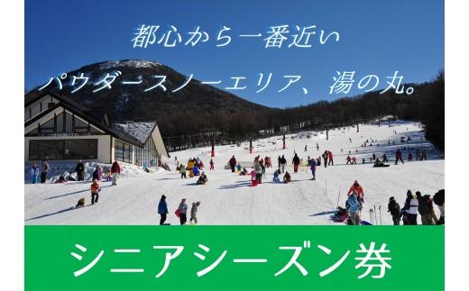 湯の丸スキー場 シニアシーズン券