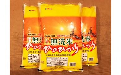 [№5990-0123]奈良の米 無洗米ひのひかり 5kg×3袋