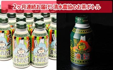 [№5550-0135]2ヶ月連続お届け!清水農協のお茶ボトル