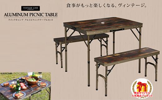 【49086】バーベキューテーブルアウトドアピクニックヴィンテージウッド