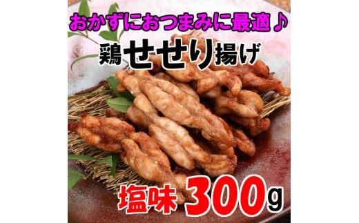 """habose002 老舗""""葉牡丹""""の鶏せせり揚げ塩味(300g)"""