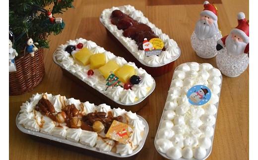 サンタのまち四季のケーキセット(30H-Ⅰ2)
