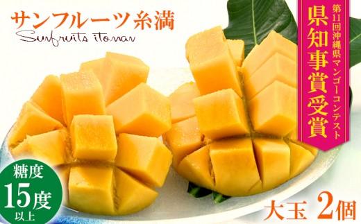 【2019年発送】糖度15度以上!!サンフルーツ糸満のマンゴー1kg