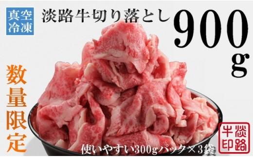 C102:【数量限定】極上!淡路牛の贅沢切り落とし 900g(300g×3パック)