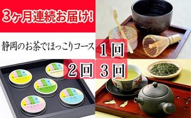 [№5550-0134]3ヶ月連続お届け!静岡のお茶でほっこりコース