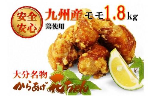 国東の名店「からあげ花ちゃん」※骨なしモモ肉1.8kg