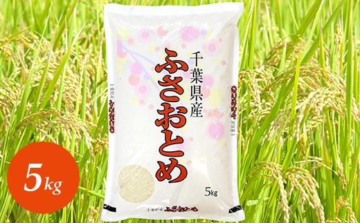 ◇平成30年 千葉県産「ふさおとめ」5kg(精米)