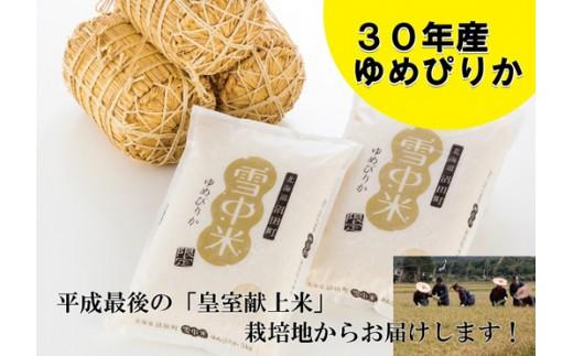 【110-06】30年産 雪中米(ゆめぴりか10㎏) 平成最後の「皇室献上米」の地からお届けします!!