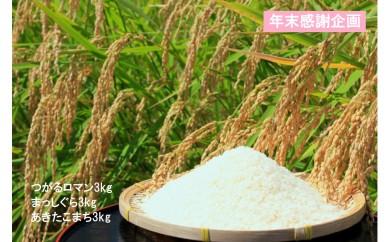 [№5761-0245]年末企画 上平農園お米3種9kg(ツガルロマンマッシグラアキタコマチ)
