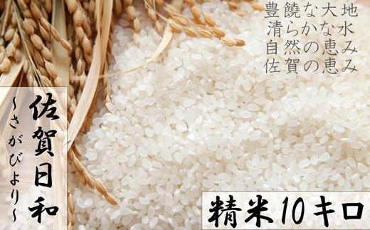 B577 【H30年産米】みやき町産『さがびより(精米10kg)』8年連続特A受賞