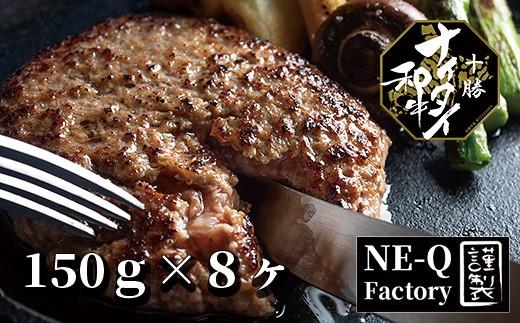[N044]十勝ナイタイ和牛 手ごねハンバーグ<150g×8ヶ>