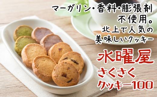 水曜屋さくさくクッキー100