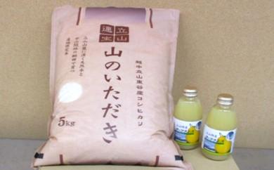 [№5559-0036]東谷セット(立山のお米とラ・フランスジュース)