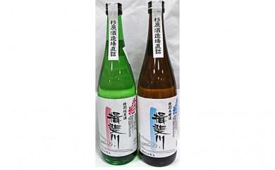 [№5905-0241]揖斐川/2酒飲みくらべ(720ml×2本)