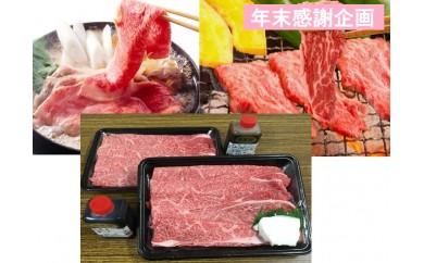 [№5761-0243]年末企画 田子牛すきやき・焼肉セット(肉1kg・たれ)