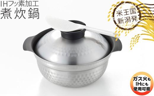 IH対応煮炊鍋 19cm(しゃもじ付)