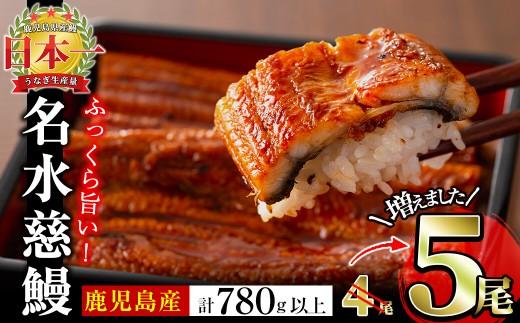 B0-001 鹿児島県産うなぎ蒲焼名水慈鰻 5尾